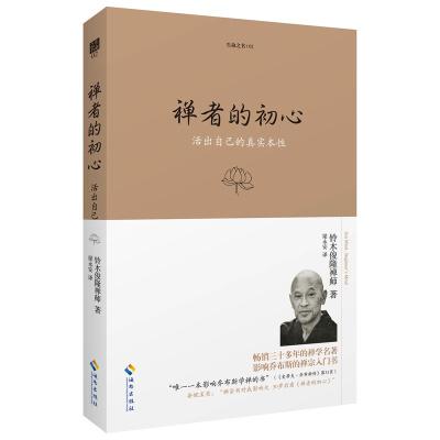 【正版書籍 現售】禪者的初心(珍藏版)鈴木俊隆不忘初心,方得始終 宗教知識讀物