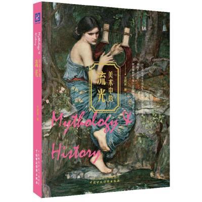 正版 美术中的流光 中国财政经济出版社一 王观泉 著 9787509556566 书籍