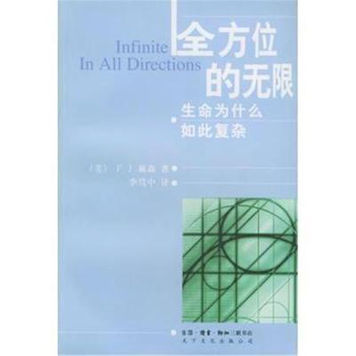 【正版】全方位的無限:生命為什么如此復雜9787108016171(美)戴森(D-yson,F.