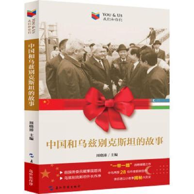 正版 我们和你们:中国和乌兹别克斯坦的故事 五洲传播出版社 周晓沛