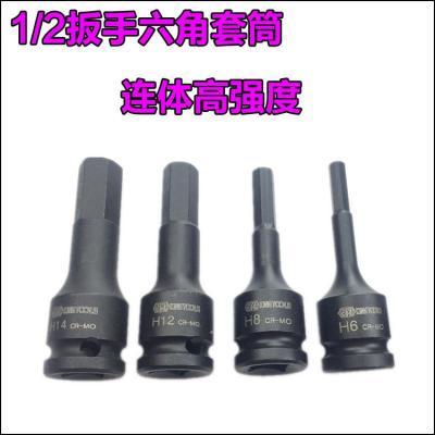 法耐(FANAI)套头1/2内六角H6H8连体套筒风炮头 12.5mm气动扳手外六角螺丝拆装 H14【14mm】