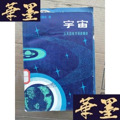 正版旧书宇宙-从天圆地方到类星体