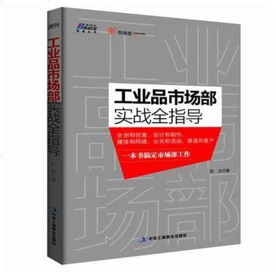 工業品市場部實戰全指導工業品市場部實操手冊企業經營與管理書籍營銷技巧市場營銷策劃書
