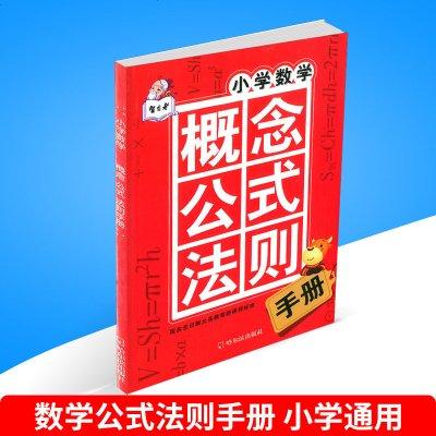 小学数学概念公式法则手册 小学生一二三四五六/13456年级数学公式定律手册 小学通用版 数学知识点小学数学知识