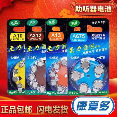 至力音悅 助聽器專用鋅空氣電池 A10 10粒