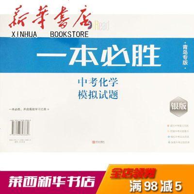 【新华书店】2018一本必胜 中考化学 银版 青岛专版 青岛出版社