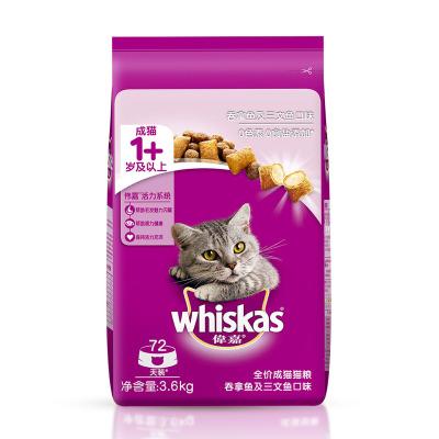 伟嘉全价成猫猫粮 吞拿鱼及三文鱼味3.6kg 宠物猫粮 布偶蓝猫橘猫加菲英短猫咪猫干粮