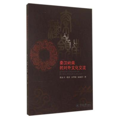 秦漢嶺南的對外文化交流