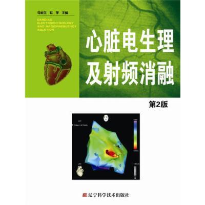 心臟電生理及射頻消融 第2版