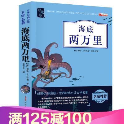 海底兩萬里世界文學名著原著正版小學生語文新課標課外閱讀圖書籍三四五六3-6年級中國兒童必讀課外書I