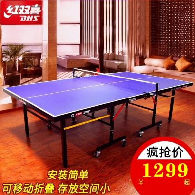 紅雙喜(DHS)乒乓球桌家用可折疊帶輪移動式乒乓球臺標準室內兵乓球案子
