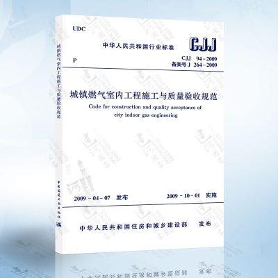 正版 CJJ94-2009城鎮燃氣室內工程施工與質量驗收規范