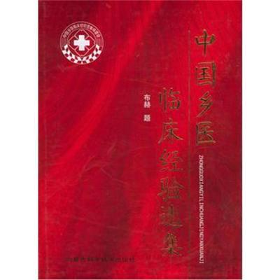 中國鄉醫臨床經驗選集 康國華 等 9787538009873 內蒙古科學技術出版社