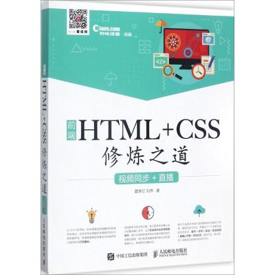 前端HTML+CSS修煉之道 聶常紅,劉偉 著 專業科技 文軒網