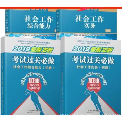 2019版 初级社会工作者教材及教辅全套(共4本)