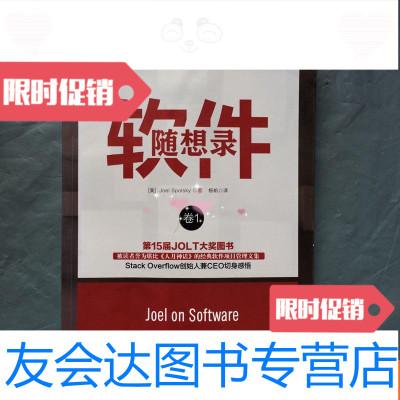 【二手9成新】軟件隨想錄卷1(一版一?。?9781204106530