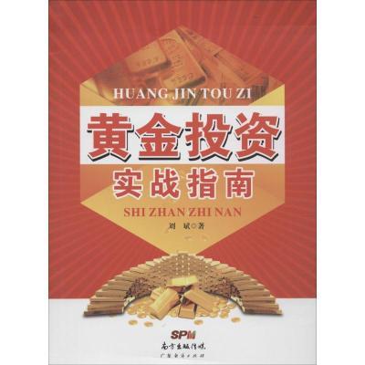 黃金投資實戰指南9787545437379廣東經濟出版社