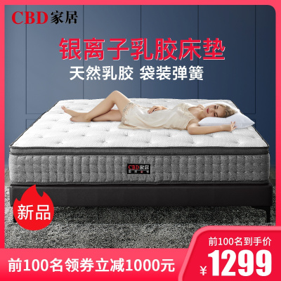 CBD床墊天然乳膠床墊銀離子抗菌席夢思彈簧軟硬雙用1.5m1.8米 雙人床褥 國民一號