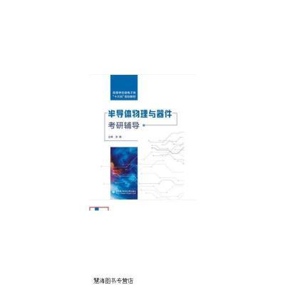[購買前咨詢]半導體物理與器件考研輔導張靜西安電子科技大學出版