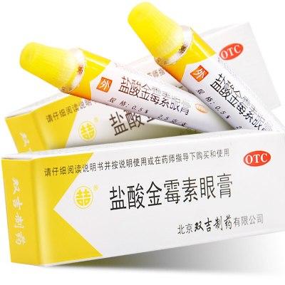 雙吉鹽酸金霉素眼膏2.5g軟膏藥膏金梅素眼膏外用正品