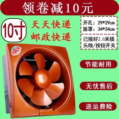 闪电客 换气扇10寸静音厨房方形抽烟机排风扇卫生间强力家用排气扇通风扇 抖音