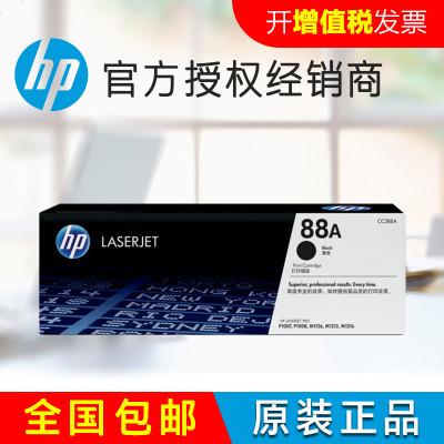 原裝惠普HP88A打印機硒鼓 M1136 P1108 1106 1008 M126A NW 128FN CC388A