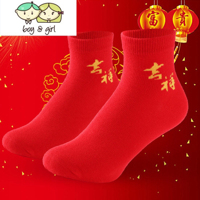 儿童袜子大红色本命年 男童女童短袜袜子 中大童短袜春秋季