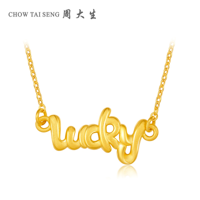 周大生黄金饰品黄金项链黄金套链幸运女孩吊坠 3D硬金工艺套链送女友