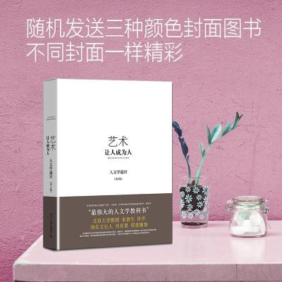 正版 艺术:让人成为人(人文学通识)第8版 (美)理查德·加纳罗 北京大学出版社 9787301162903 书籍