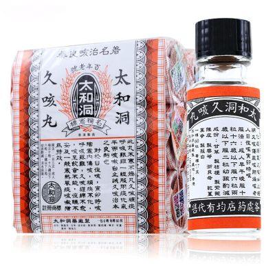 【6瓶装】 太和洞 久咳丸60粒 清咽利喉 香港直邮 瓶装 其他5