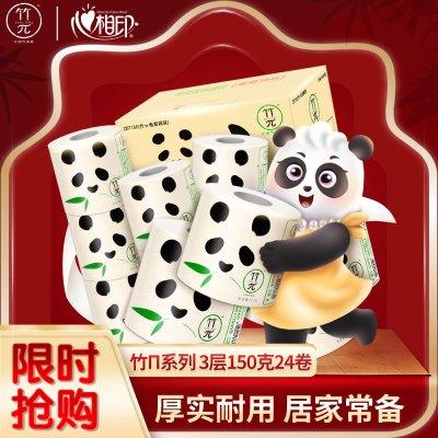 心相印 竹浆本色纸 竹π系列本色卷纸 3层150克24粒卷筒卫生纸(整箱销售)卫生纸