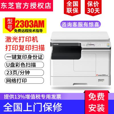 东芝(TOSHIBA) 打印机2303AM A3A4家用办公激光黑白复印打印彩色扫描多功能一体机 2303AM(带网络功能)