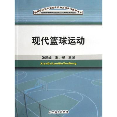 現代籃球運動張培峰9787500941101人民體育出版社