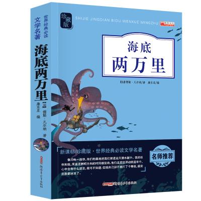 海底两万里世界文学名著原著正版小学生语文新课标课外阅读图书籍三四五六3-6年级中国儿童必读课外书I
