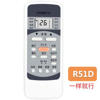 原裝柏碩適用于 美的空調遙控器 萬能通用rn51k R51D/C RM12A/D RN02A/BG 款式三:【R51D】