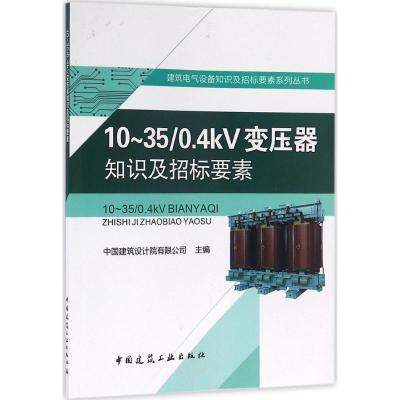 10~35/0.4KV變壓器知識及招標要素 中國建筑設計院有限公司 主編 專業科技 文軒網