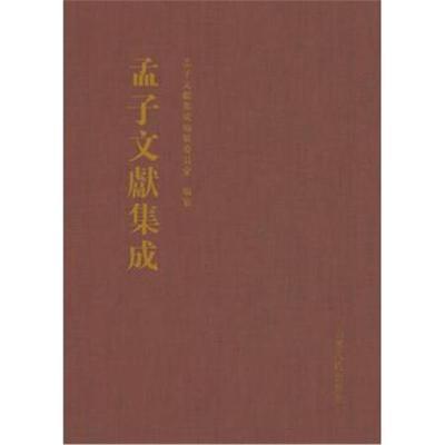 全新正版 孟子文献集成(第三十五卷)