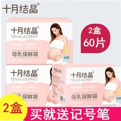 60枚】十月結晶儲奶袋母乳保鮮袋125ML存奶儲存袋人奶裝奶小容量