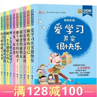 小學生勵志成長課外閱讀書籍 彩圖非注音版兒童文學課外書 6-10周歲適讀 熊孩子第2輯