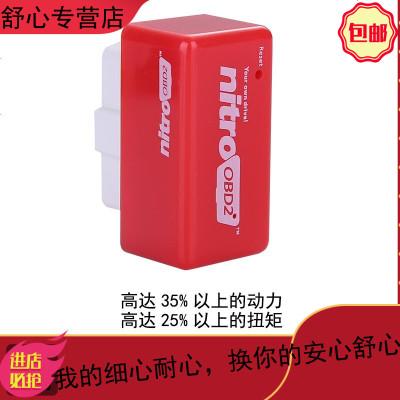 obd汽车动力提升器ECU优化节油器柴油智能省油神器通用型改装 【柴油车】动力提升(红色)(单功能)