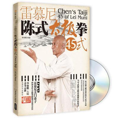 中映良品 雷慕尼陳氏太極拳45式