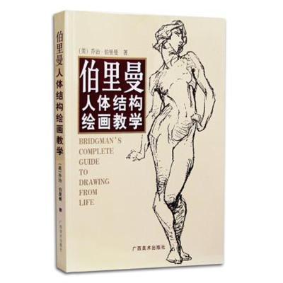 伯里曼人體結構繪畫教學[美] 喬治·伯里曼9787806740651廣西美術出版社