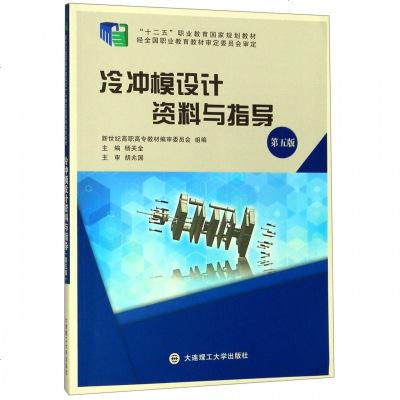 冷冲模设计资料与指导(第5版十二五职业教育国家规划教材) 博库网
