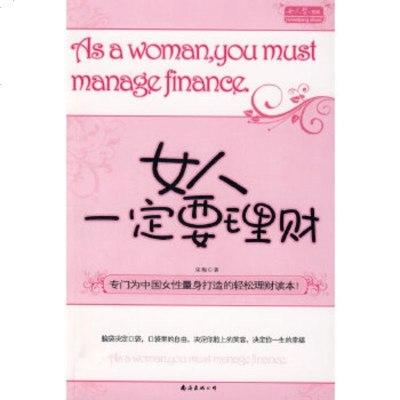 正版    女人要理財9787544242004宋梅著,南海出版公司放心購買
