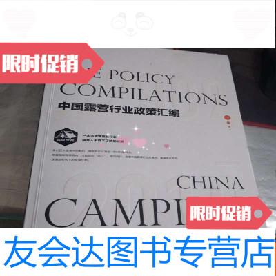 【二手9成新】露營行業政策匯編20092018【有點破損】 9783100069878