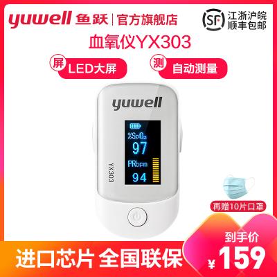 魚躍指夾血氧儀YX303脈搏監測儀升級血氧飽和度通用檢測儀指夾式醫用級YUWELL