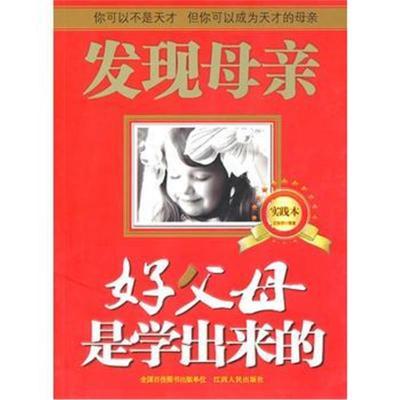 好父母是學出來的(實踐本)王東華9787210045694江西人民出版社
