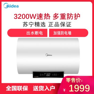 美的 电热水器 F60-32DE7-L(HEY)
