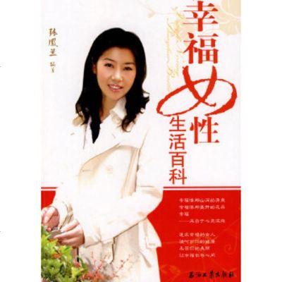 幸福女性生活百科張鳳蘭972177638石油工業出版社 9787502177638
