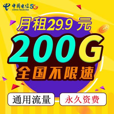 中國電信5g手機卡流量卡4g全國純流量卡不限速物聯卡手機上網卡0月租通用電話卡隨身wifi上網卡大王卡